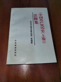 中国共产党历史,(上卷)注释 集