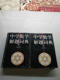 中学数学解题词典   上下册