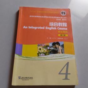 综合教程(4学生用书第2版)/(修订版)