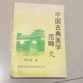 中国古典美学范畴史