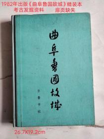 1982年出版《曲阜鲁国故城》精装本