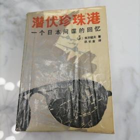 潜伏珍珠港 一个日本间谍的回忆
