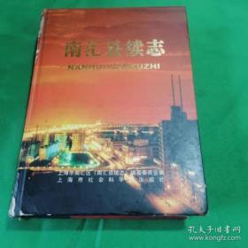南汇县续志:1986-2001
