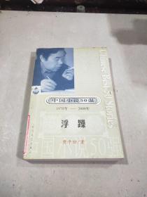 中国小说50强:浮躁
