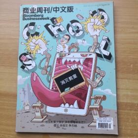 商业周刊中文版2013 21期