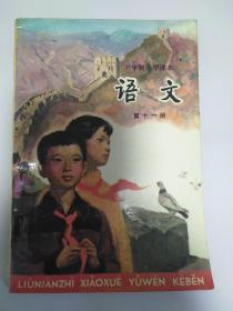 六年制小学语文第十一册