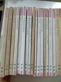 院士科普书系·中小学科学素质教育文库41本合售