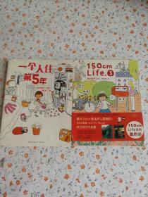 150cm Life 2 & 3 +  一个人住第5年