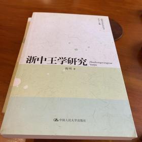 浙中王学研究