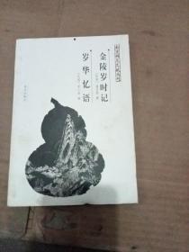 南京稀见文献丛刊----金陵岁时记 岁华忆语