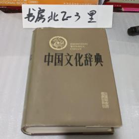 中国文化辞典1987年一版一印