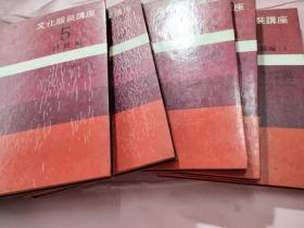 文化服饰讲座 5册合售