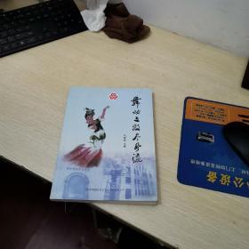 舞动三牧尽风流  省福中民舞社源流史话
