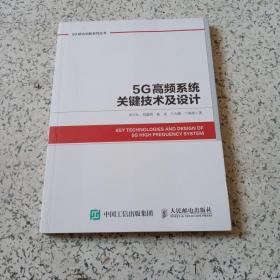 5G高频系统关键技术及设计