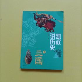 凯叔讲历史(7三国)/将将少年文库