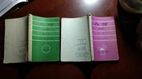 全日制十年制学校初中数学课本几何二册全