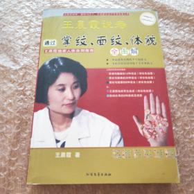 王晨霞说寿:通过掌纹、面纹、体貌