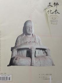 佛教文化(2009.4)