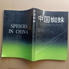 中国蜘蛛【园蛛科、漏斗蛛科新种及记录种100种】正版书