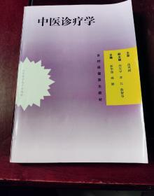 中医诊疗学(乡村保健医生教材)