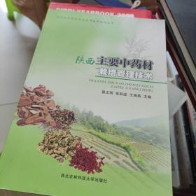陕西常用中药材规范化栽培技术