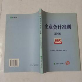 企业会计准则(2006)