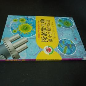 德国青少年科普经典丛书·探索微生物:最小生物的足迹