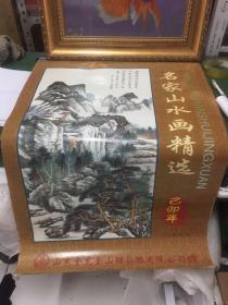 1999年挂历名家山水画精选(张大千,冯超然等宣纸画)长86厘米,宽57厘米,全7张,宣纸6张