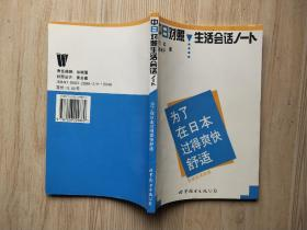 为了在日本过得爽快舒适:日语生活会话(中日对照)
