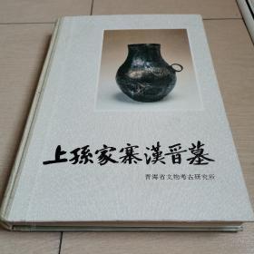 上孙家寨汉晋墓(全一册精装本)〈1993年文物出版社初版发行〉