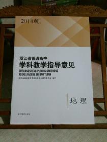 浙江省普通高中学科教学指导意见 : 2014版. 地理