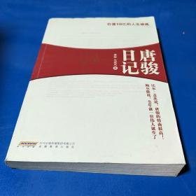 唐骏日记:价值10亿的人生修炼