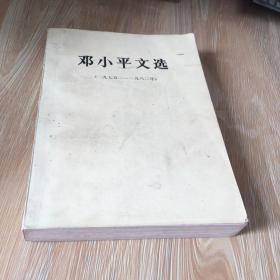 邓小平文选 第二卷 1975-1982