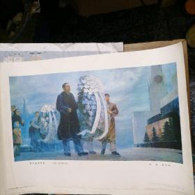 1977年辽宁人民出版社林聪戴恒扬作列宁主义万岁(油画全国美展作品)