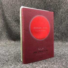 每周一礼47:阿多尼斯签名《我的焦虑是一束火花》+ 汤麟《文学笔记书-赏画 西方卷》 (裸背锁线装,一版一印);  包邮