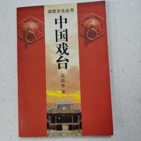 中国戏台(造型文化丛书)