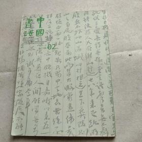 中国书法(2011.02)
