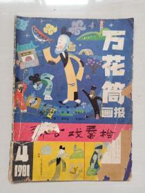 老杂志:《万花筒画报》1981年第4期,1981.4,有连环画《济公戏秦桧》等作品