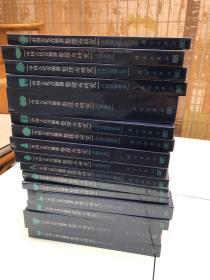 中国古代青铜器整理与研究 (16册)科学出版社