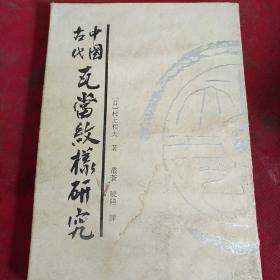 中国古代瓦当纹样研究