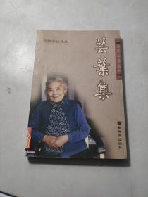 芸叶集:冯钟芸自选集