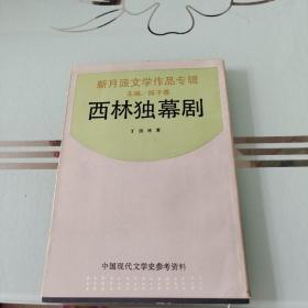 西林独幕剧