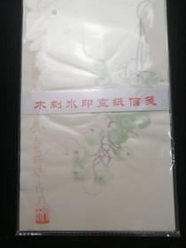 花笺纸【齐白石葡萄】 木刻水印 2010年左右店主自购15.8*25.8cm20枚