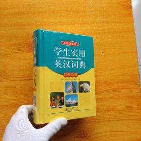 小而全系列:学生实用英汉词典(13种功能)精装【全新未拆封】
