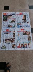丝绸版 解放日报 2001年7月1日 【庆祝建党80周年】纪念特刊