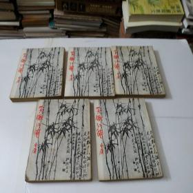 笑傲江湖1-5册全(竖版)