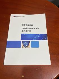 中国银河证券 2019年中期策略报告 科创板分册