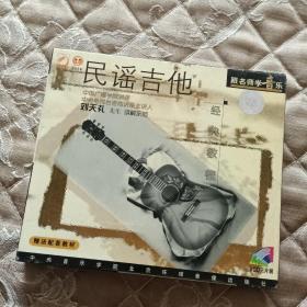 民谣吉他 经典教程  CD