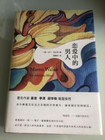 马丁瓦尔泽签名《恋爱中的男人》,精装一版一印