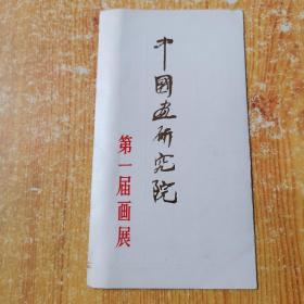 1981年中国画研究院第一届画展请柬